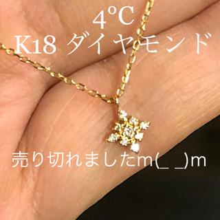 4℃ - 4°C K18 ダイヤネックレス