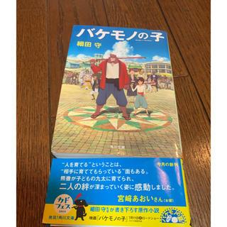 カドカワショテン(角川書店)のバケモノの子(ノンフィクション/教養)