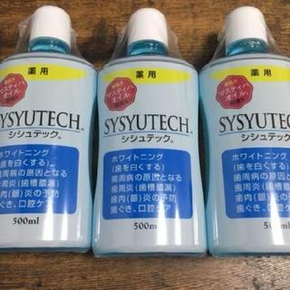 ビアンカ製薬 シシュテック 3本セット(口臭防止/エチケット用品)