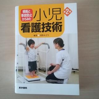 根拠と事故防止からみた小児看護技術第2版(語学/参考書)