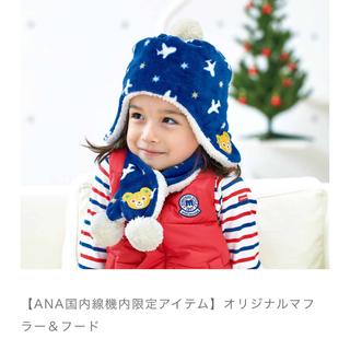 ミキハウス(mikihouse)のミキハウス フード&マフラー(帽子)