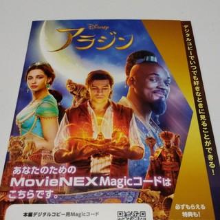 Disney - アラジン 実写版  MOVIENEXデジタルコピー用のマジックコードの用紙
