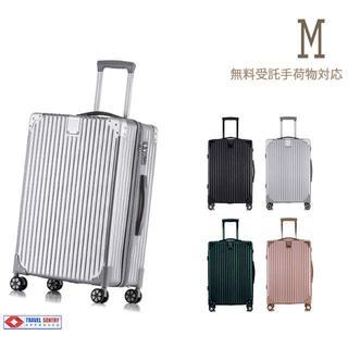スーツケース Mサイズ・TSAロック・キャリーバッグ 送料無料 最新デザイン4色