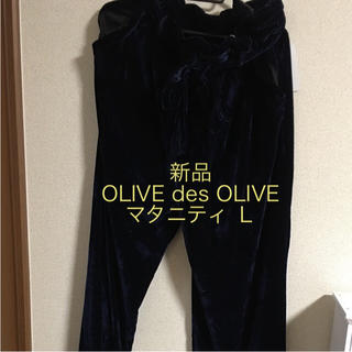 OLIVEdesOLIVE - 新品 OLIVE des OLIVE マタニティ Lサイズ