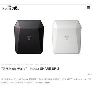 """富士フイルム - instax SHARE SP-3 スマホ用プリンタ  """"スマホdeチェキ"""""""