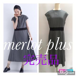 メルロー(merlot)の完売品 メルロー プリュス サイドプリーツワンピース(ロングドレス)