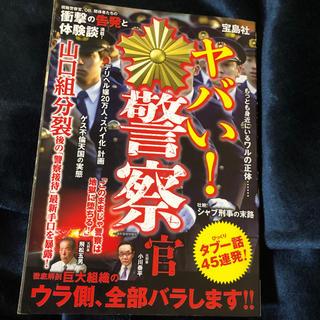 宝島社 - ヤバい!警察官 タブー話45連発!