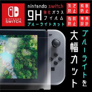 Nintendo Switch - ブルーライトカット 90% 強化ガラスフィルム switch