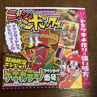 ニンテンドースイッチ(Nintendo Switch)のコロコロ11月号付録 ニンジャボックス(少年漫画)