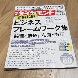 週刊ダイヤモンド 2019年 9/28号  (ビジネスフレームワーク集)