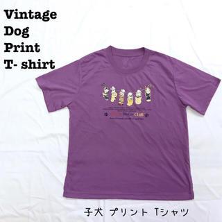 パナマボーイ(PANAMA BOY)の美品【 vintage 】子犬ちゃんTシャツ ドッグ柄Tシャツ パープル(Tシャツ(半袖/袖なし))