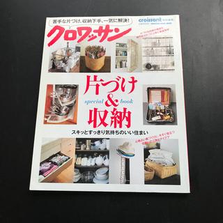 マガジンハウス - 片づけ&収納 クロワッサン特別編集