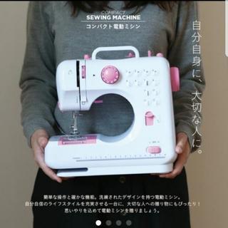 送料無料◎ ★最安値☆【送料無料】電動ミシン ピンク