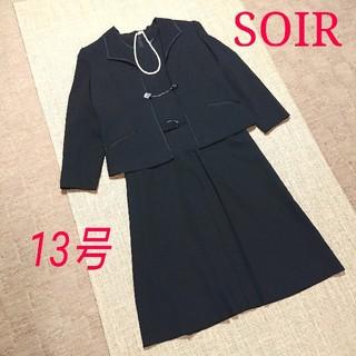 SOIR - *美品*東京ソワール ブラックフォーマルスーツ 13号
