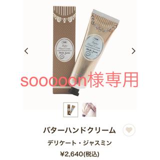 サボン(SABON)のSABON バターハンドクリーム デリケートジャスミン(ハンドクリーム)