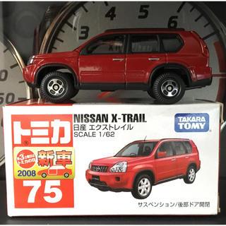 日産 - トミカ No.75 日産 ニッサン エクストレイル レッド 赤 新車シール付