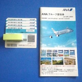 ANA(全日本空輸) - 冊子付き 全日空 ANA 株主優待券×4枚 2020年5月31日搭乗分まで