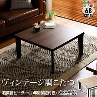 カジュアルこたつ ヴィンテージタイプ 石英管ヒーター付 68㎝幅 正方形 テーブ
