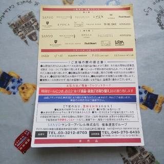 サンヨー(SANYO)の三陽商会 サンヨー  ファッション祭 入場ハガキ 特別セール(ショッピング)
