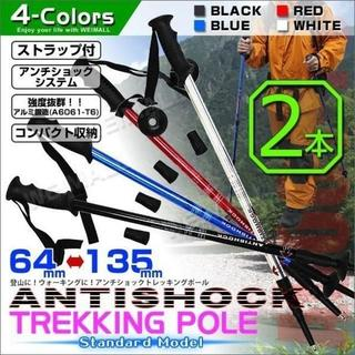 【特別価格】トレッキングポール 2本セット