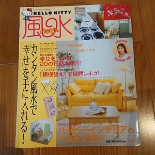 サンリオ(サンリオ)のHello Kittyハッピ-風水(人文/社会)