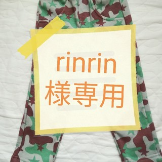 rinrin様専用 ズボン 起毛(パンツ/スパッツ)