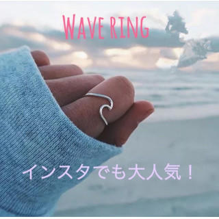 ☆WAVE RING☆ 海好き インスタでも人気! 波リング 送料無料(リング(指輪))