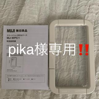 ムジルシリョウヒン(MUJI (無印良品))のスマートフォン用防水ケース(その他)