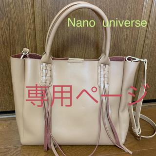 nano・universe - Nano  universe  革製バッグ