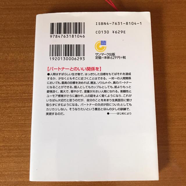 サンマーク出版(サンマークシュッパン)の小さいことにくよくよするな!(愛情編) エンタメ/ホビーの本(人文/社会)の商品写真