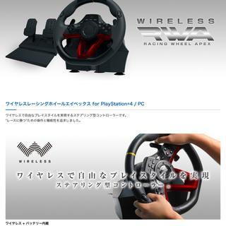 無線ハンコン ワイヤレスレーシングホイールエイペックス for PS4 /PC