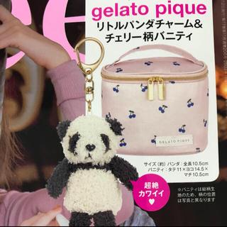 gelato pique - くうさま専用★★sweet付録とディオール香水