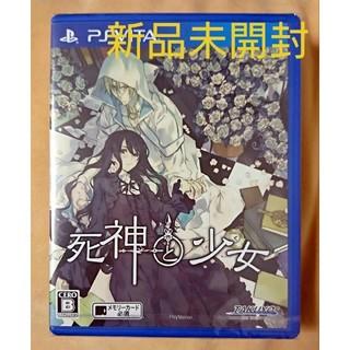 PlayStation Vita - 死神と少女 新品未開封 vita 乙女ゲーム