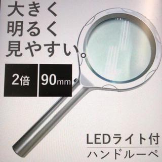 新品!LEDライト付拡大鏡 LED 手持ちルーペ 2倍 虫眼鏡(日用品/生活雑貨)
