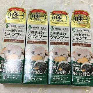 新品☆利尻 カラーシャンプー 4本(白髪染め)