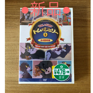 新品DVD●トムとジェリー① 全8話収録(アニメ)