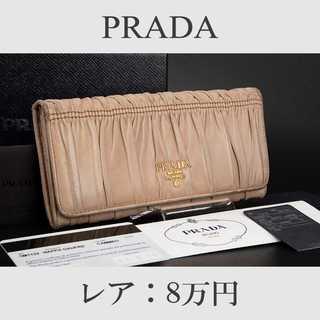 プラダ(PRADA)の【限界価格・送料無料・レア】プラダ・二つ折り財布(マトラッセ・C074)(財布)