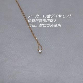 アーカー(AHKAH)のアーカー K18ダイヤモンドネックレス(ネックレス)