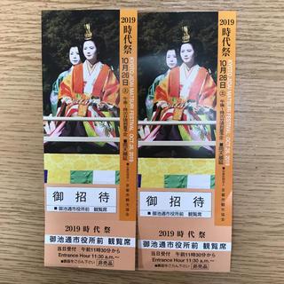 時代祭 観覧席 チケット(伝統芸能)