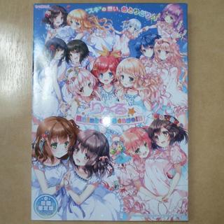 初回限定版 りりくる Rainbow Stage!!! レインボーステージ