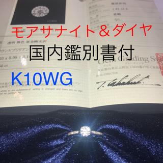 最高級モアッサナイト&ダイヤ K10WG 15号リング 婚約指輪 日本鑑別書付(リング(指輪))