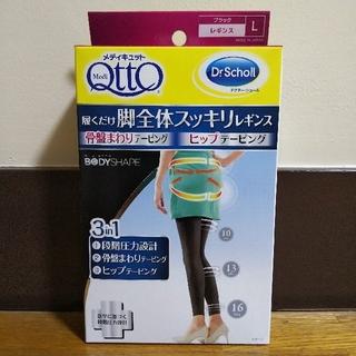 MediQttO - 新品 メディキュット 骨盤まわり&ヒップテーピングレギンス L