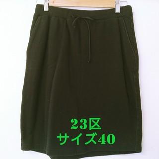23区 - 【美品】オンワード 23区 スエットスカート セットアップ対応