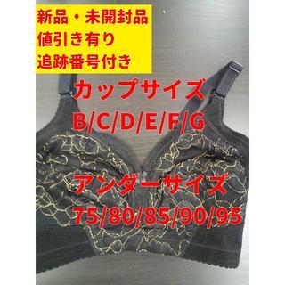 ☆★割引有り★☆【B75~G75】バストキャッチブラ(ブラ)