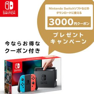 Nintendo Switch - Nintendo switch 本体 ネオンカラー クーポン付き