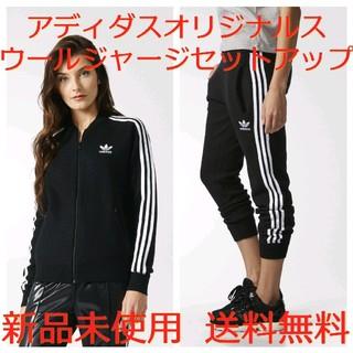 adidas - adidas adicolorアディダスアディカラーウールジャージセットアップ