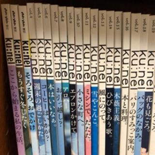 マガジンハウス(マガジンハウス)のクウネル ku:nel  vol.1(anan増刊)〜vol.46 セット(生活/健康)