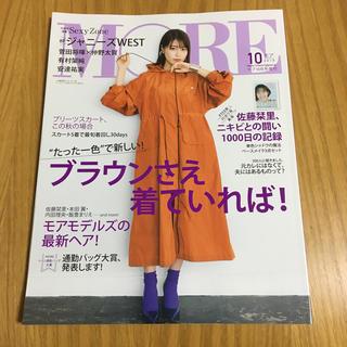 シュウエイシャ(集英社)のMORE(モア) 2019年 10月号  ジャニーズWEST(ニュース/総合)