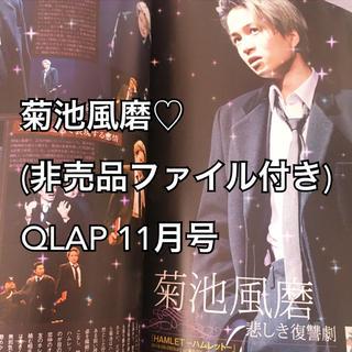 菊池風磨 最新 切り抜き QLAP 11月号 クラップ  クリアファイル