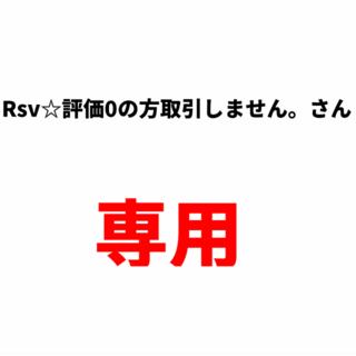【同梱分値引き】 Rsv☆評価0の方取引しません。さん専用(ブラ)
